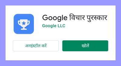 google विचार पुरस्कार