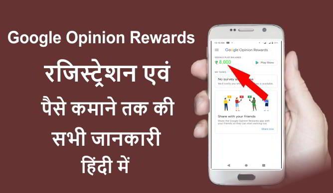 google opinion rewards से पैसे कैसे कमाएं