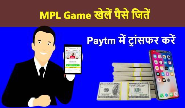 mpl game से पैसे कैसे कमाए