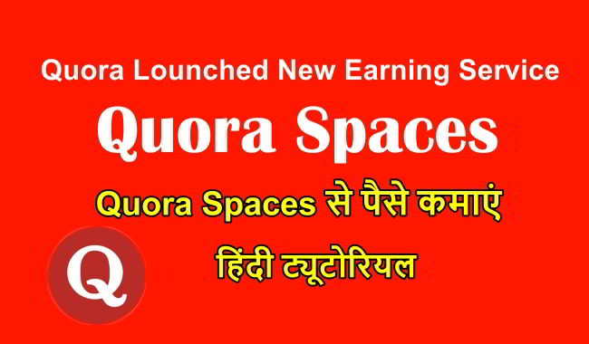 how to monetize your quora spaces
