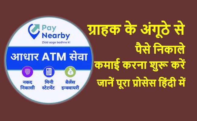 आधार कार्ड से पैसे निकालने वाला ऐप डाउनलोड